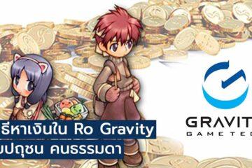 วิธีหาเงินใน-ro-gravity