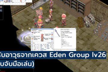 เควส-Eden-Group-ro