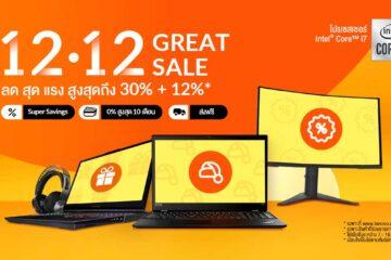 Lenovo 12.12 GREAT SALE