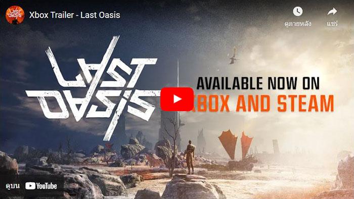 Last Oasis, Season 3, Xbox
