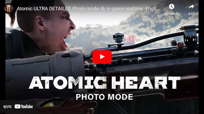 Atomic Heart, Photo Mode