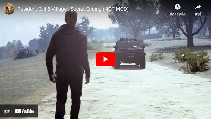 Resident Evil Village, Ethan Winters, End Credit
